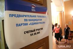 Праймериз ЕР Пермь Счетный участок 5958005