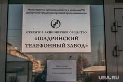 Совещание по погашению заработной платы на ОАО