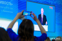 Медиафорум ОНФ. Калининград, трансляция путина, снимает на телефон, путин на экране