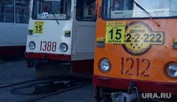 Трамвай. Челябинск, плата за проезд, общественный транспорт, трамвай