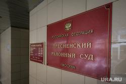 Пресненский суд. Москва, пресненский суд, бочарников александр