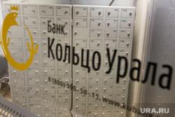 Банки Екатеринбурга. Обмен валют, банк кольцо урала