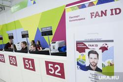 Открытие центра выдачи паспортов болельщика (FAN ID) Чемпионата мира по футболу FIFA 2018 года., паспорт болельщика, центр выдачи паспорта болельщика