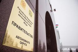 Правительство и Дума ХМАО. Здание и таблички. Ханты-Мансийск., табличка, правительство хмао
