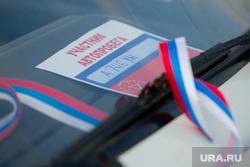 Торжественный митинг и автопробег в честь празднования дня Флага России. Сургут, автопробег
