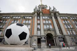 Футбольные мячи у администрации Екатеринбурга, администрация екатеринбурга, чм2018, футбольный мяч, город екатеринбург
