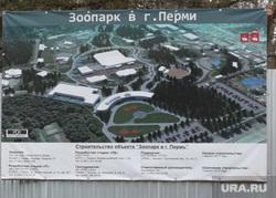 Врио губернатора Пермского края Максим Решетников проинспектировал начало строительства нового зоопарка в Перми