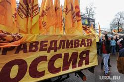 Праздничные митинги посвященные Первомаю. Челябинск, справедливая россия