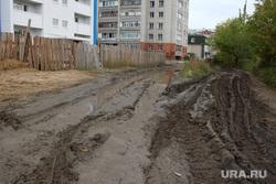 Улица Мальцева Курган, бездорожье во дворе, грязь, улица мальцева