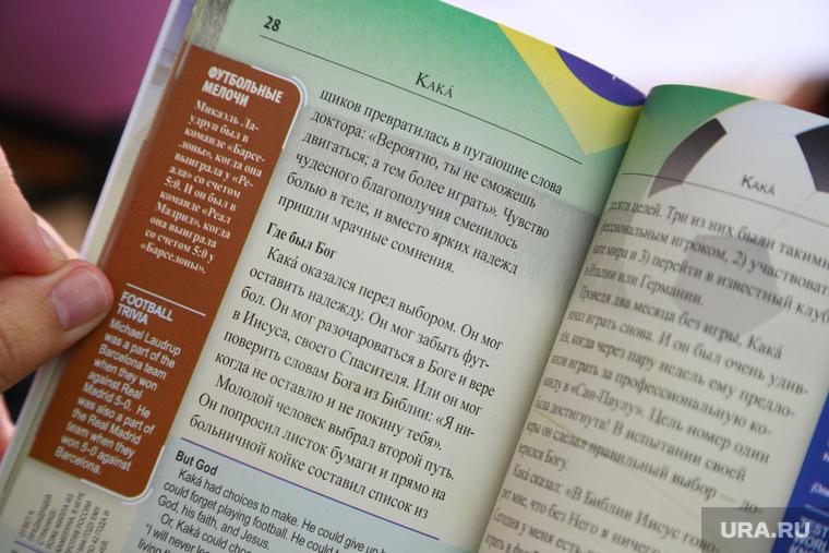 Книжка про футбол и бога. Екатеринбург