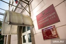 Заседание Замоскворецкого суда по делу Алексея Улюкаева. Москва, здание замоскворецкого суда