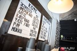 Заведения на Малышева/Луначарского. Екатеринбург, меню, кофейня, кофе, MOST