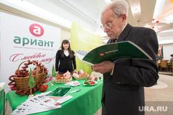 Презентация и дегустация колбасных изделий от производителей ЦК Урал, ариант