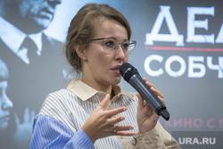 Пресс-конференция Ксении Собчак в Ельцин Центре. Екатеринбург, собчак ксения