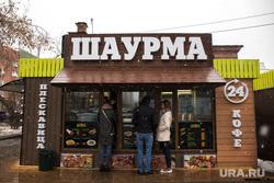 Уличная еда. Екатеринбург, шаурма