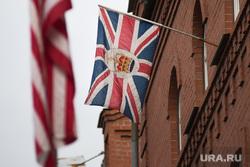 Генеральное консульство США и Великобритании. Екатеринбург, флаг великобритании