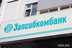 Банки. Нижневартовск, запсибкомбанк