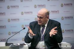 Гайдаровский форум-2018. Второй день. Москва, мишустин михаил, жест рукой
