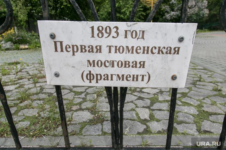 Сквер на  ул.Республики 29. Тюмень, мостовая