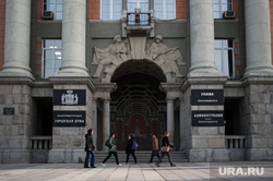 Екатеринбургская городская Дума, горсовет, главный вход, мэрия, гордума, здание, екатеринбургская городская дума, администрация екатеринбурга