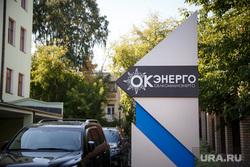 Стела Облкоммунэнерго. Екатеринбург, облкоммунэнерго, окэнерго, стела