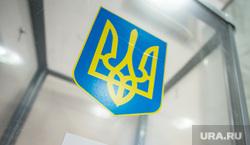 Выборы главы Украины, подготовка в генконсульстве. Екатеринбург, урна для голосования, герб украины