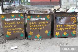Мусорные баки Курган, надписи, мусорный контейнер, управляющая компания, содружество