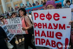 Митинг против пенсионной реформы. Курган, референдум, митинг, плакат