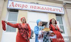 Клипарт. Челябинск, добро пожаловать, каравай, народное творчество, гостеприимство, приветствие, народные костюмы, хлеб-соль, хлеб соль, встреча гостей