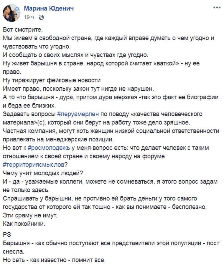 PR-директор «Леруа-Мерлен» отстранена отдолжности за«вскрытие ватки» вФейсбуке