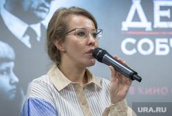 Пресс-конференция Ксении Собчак в Ельцин Центре. Екатеринбург, собчак ксения, дело собчака