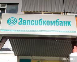 Банки. Нижневартовск., запсибкомбанк