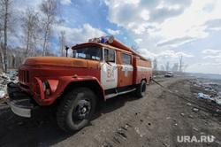 Тушение горящей свалки, село Миасское Красноармейского района Челябинской области, дым, пожарная машина, пожар