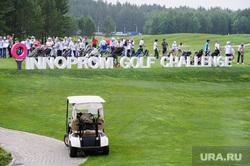 INNOPROM GOLF CHALLENGE. Свердловская область, с. Кашино, pine creek golf club, пайн крик, гольф-клуб, innoprom golf challenge