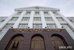 Ханты-Мансийск, правительство хмао, дом правительства