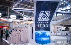 Обход павильонов МВЦ накануне первого дня работы ИННОПРОМа. Екатеринбург, группа чтпз