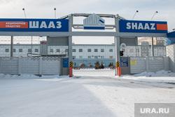 Шадринский Автоагрегатный завод (ШААЗ). Шадринск, шааз, шадринский автоагрегатный завод