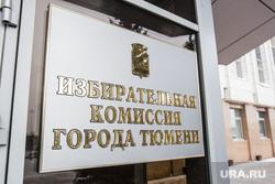 Здания Тюмени. Иллюстрации. , табличка, избирком тюмени, избирательная комиссия