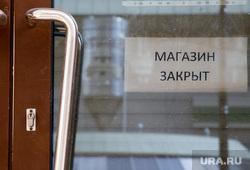 Улица Красноармейская «Квартал миллионеров». Екатеринбург, магазин закрыт