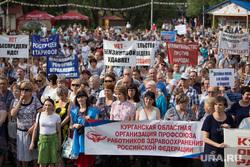 Митинг против пенсионной реформы. Курган, митинг, профсоюзы курганской области, пенсионная реформа