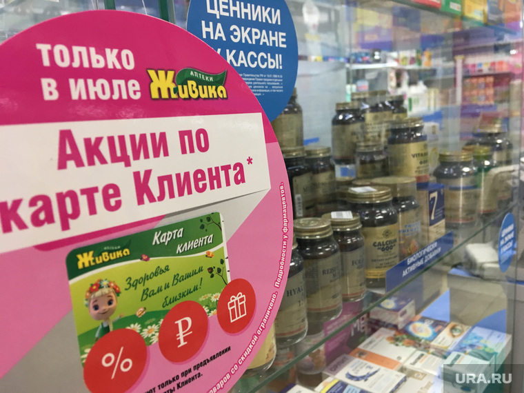 "Аптека ""Живика"". Екатеринбург"