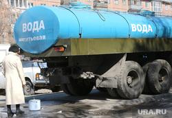 Курган, цистерна, водоснабжение, вода питьевая