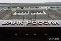 Киоски периодической печати на гостевом маршруте. Челябинск, банк россии, госбанк