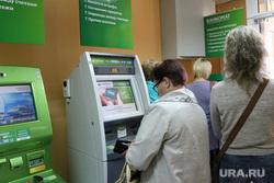 Банки Курган, сбербанк, банкомат