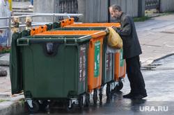Виды Екатеринбурга, бомж, мусорный бак, нищий, помойка, бедность, бедняк