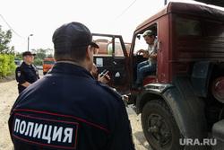 Рейд полиции и представителей Министерства экологии на челябинскую городскую свалку. Челябинск, рейд по проверке документов, грузовой транспорт