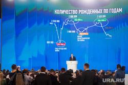 Послание Президента РФ В. Путина Федеральному собранию РФ. Москва, демография
