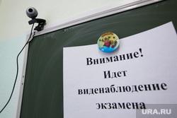Репетиция ЕГЭ. Екатеринбург, видеонаблюдение, экзамен