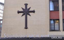 Германия. Гамбург., саентология, церковь саентологов