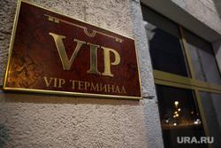 10 лет VIP терминалу Кольцово г. Екатеринбург, аэропорт кольцово, vip терминал, вип терминал